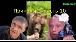 Приколы Дикий ржач Смешное видео Смешно до слез Приколы новые 2020 Приколы Июль 2020