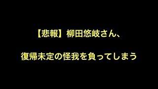 【悲報】柳田悠岐さん、復帰未定の怪我を負ってしまう thumbnail