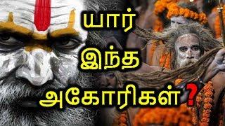 அகோரிகள் பற்றி முழு திகிலூட்டும் விவரம்   Aghoris Facts In Tamil   Dhinam Oru Thagaval