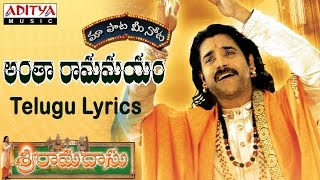 "Antha Ramamayam Full Song With Telugu Lyrics ||""మా పాట మీ నోట""