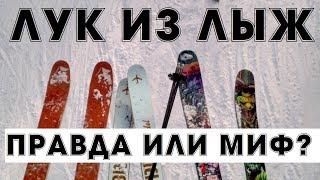 видео Как сделать лук из лыж своими руками?