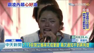 20190711中天新聞 「非罷工空服都願罷工」 長榮內勤:同儕壓力霸凌