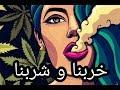 كلمات مهرجان خربنا و شربنا - المهرجان الي مكسر مصر / فيجو 2018