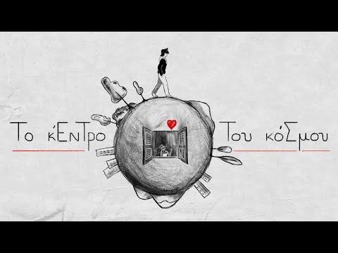 Αφανής Ήρωας - Το Κέντρο του Κόσμου | Afanhs Hrwas - To Kentro tou Kosmou