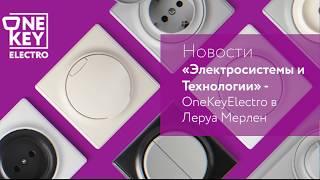Старт продаж розеток и выключателей Florence от OneKeyElectro в Леруа Мерлен