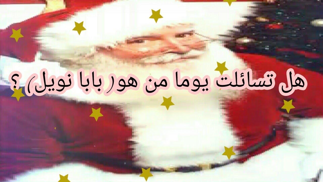 من هو (بابا نويل) الحقيقي ؟ - YouTube