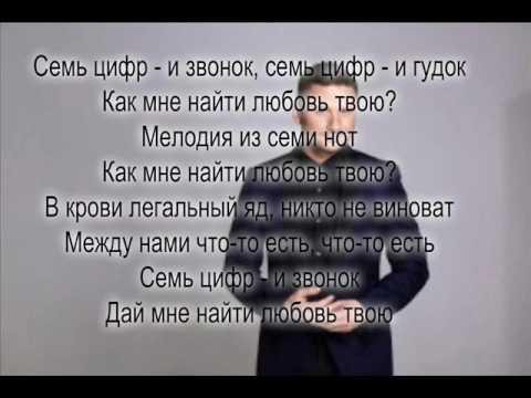 Сергей Лазарев 7 Цыфор. Слушать Скачать На гудок. Сергей Лазарев...