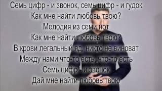 Сергей Лазарев 7 Цифр Текст