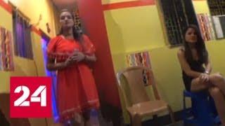 В Индии депутаты и мафиози недовольны законом о работорговле - Россия 24