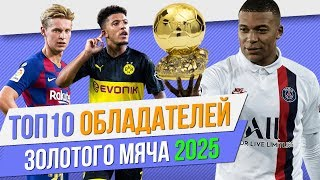 Download ТОП 10 Обладателей золотого мяча 2025 Mp3 and Videos