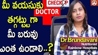 Dr.Brundavani  How To Know Whether A Person Has Healthy Weight  How to Calculate BMI  Namaste Telugu