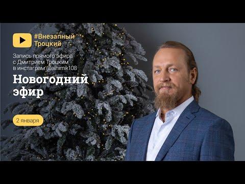 6535. Новогодний прямой эфир в инстаграм Дмитрия Троцкого. 02.01.2021