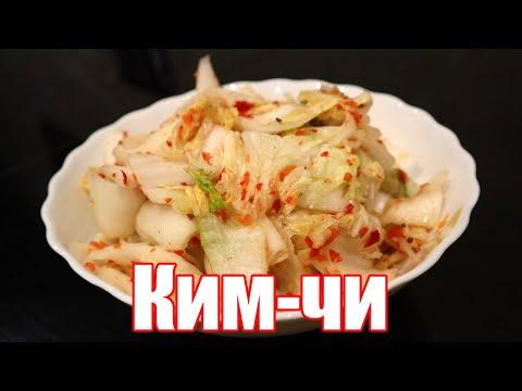 КИМЧИ - капуста по корейски! | КИМЧИ из пекинской капусты - самый простой рецепт!