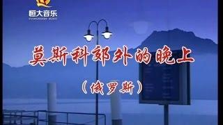周正, 刘红钍若 - 莫斯科郊外的晚上 thumbnail