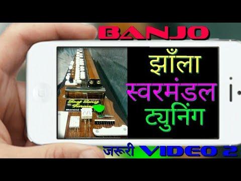 Banjo zalla, Swarmandal