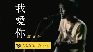 盧廣仲 Crowd Lu 【我愛你】 Official Music Video