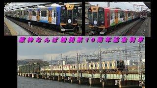 「阪神なんば線開業10周年記念列車」録鉄記