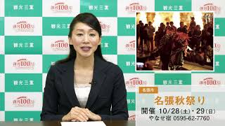 観光三重2017 100号記念 10...