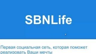 Первая on-line презентация социальной сети SBNLife
