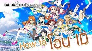 Tokyo 7th Sisters Channel : โอนไอดี การสำรองไอดี