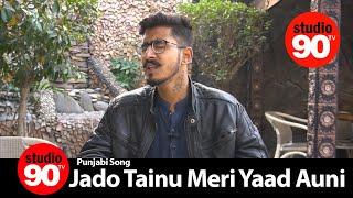 Jado Tainu Meri Yaad Auni | New Punjabi songs 2019 | Studio90tv
