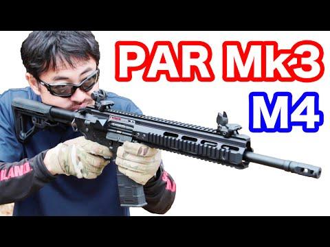 ICS PAR MK3 剛性の高いブローバックM4電動ガン マック堺のレビュー動画#469