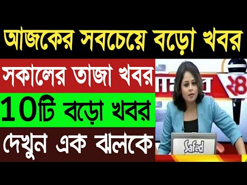 Jio Latest Offer Today | West Bengal Weather Report Today | Gold Rate Today | Today Special 24