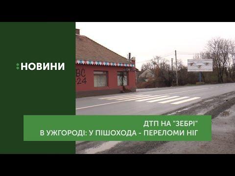"""ДТП на """"зебрі"""" в Ужгороді: у пішохода — перелом ніг"""