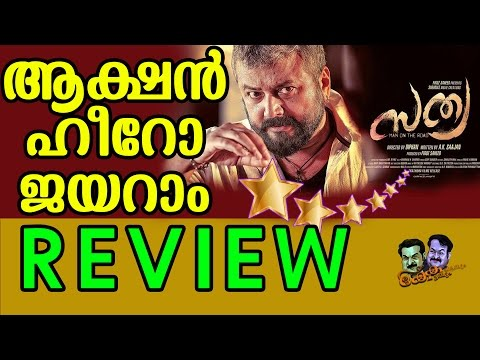 Sathya Malayalam Movie Review by...