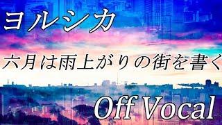 【六月は雨上がりの街を書く】ヨルシカ/カラオケ メロ入り yorushika