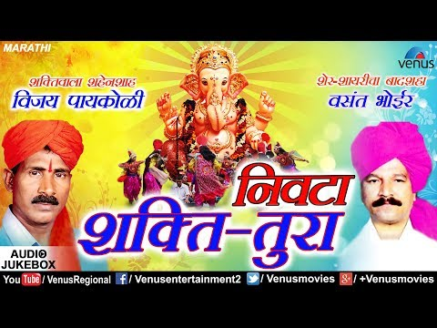Shakti Tura   Nivta   निवटा   Jukebox   Vijay Paaykoli   Shahir Vasant Bhoir   Ganpati Marathi Songs