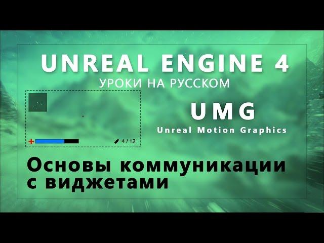 UE4 UMG Урок - Основы коммуникаций с виджетами