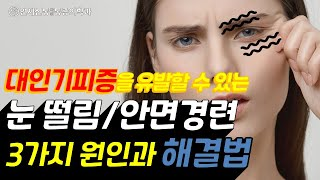 안검경련,안면경련,얼굴경련,눈꺼풀떨림,눈떨림 3가지 원…