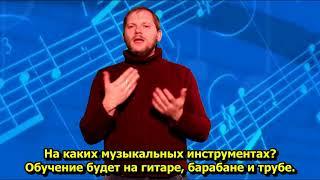 хотите научиться играть на музыкальном инструменте?