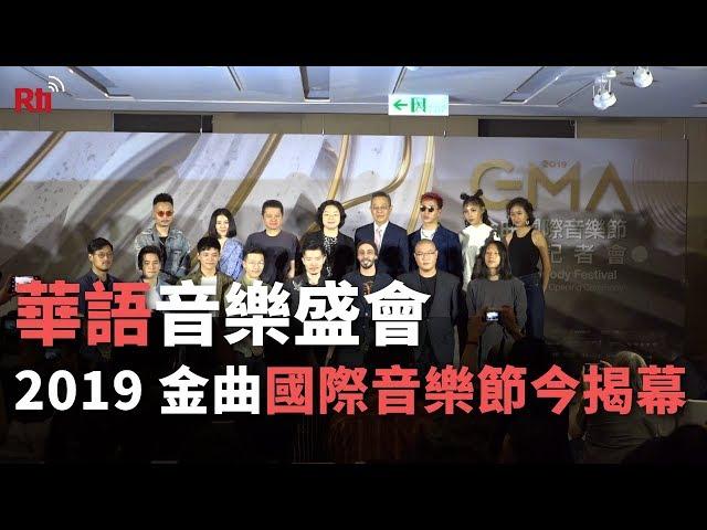 華語音樂盛會 2019金曲國際音樂節今揭幕【央廣新聞】