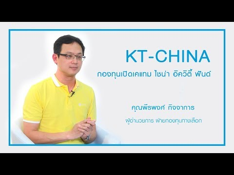 KT-CHINA กองทุนเปิดเคแทม ไชน่า อิควิตี้ ฟันด์