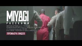 MiyaGi - Расскажи (Unofficial clip 2018)