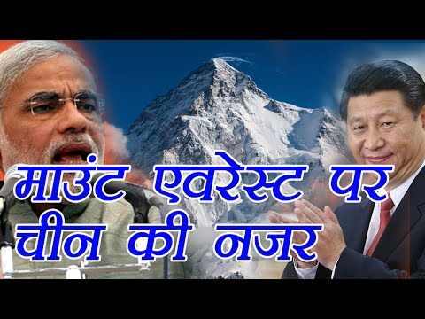 China ने Doklam के बाद Mount Everest पर लगाया नया अड़ंगा, india ने दिया ये जवाब