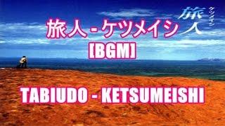旅人 - ケツメイシ[BGM]TABIUDO - KETSUMEISHI