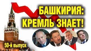 'Открытая Политика'. Выпуск - 50. 'Башкирия: Кремль знает!'