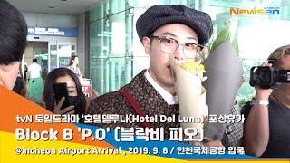 Block B 'P.O' (블락비 피오), 노란꽃이 예쁘게 피오 ('호텔델루나'포상휴가)[NewsenTV]