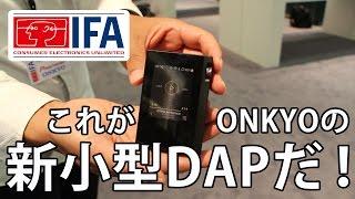 オンキヨー「新小型DAP」のディテールを検証![IFA2016]