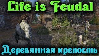 Life is Feudal   Деревянная крепость