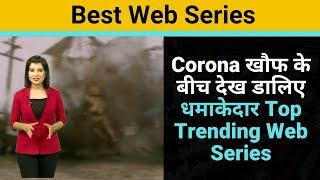 Corona खौफ के बीच देख डालिए धमाकेदार Top Trending Web Series