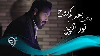 نور الزين - ماتت بعدكم روح    Noor AlZain - Matt baadkm Roh