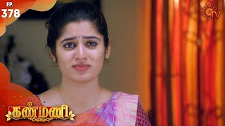 Kanmani - Episode 378 | 22nd January 2020 | Sun TV Serial | Tamil Serial