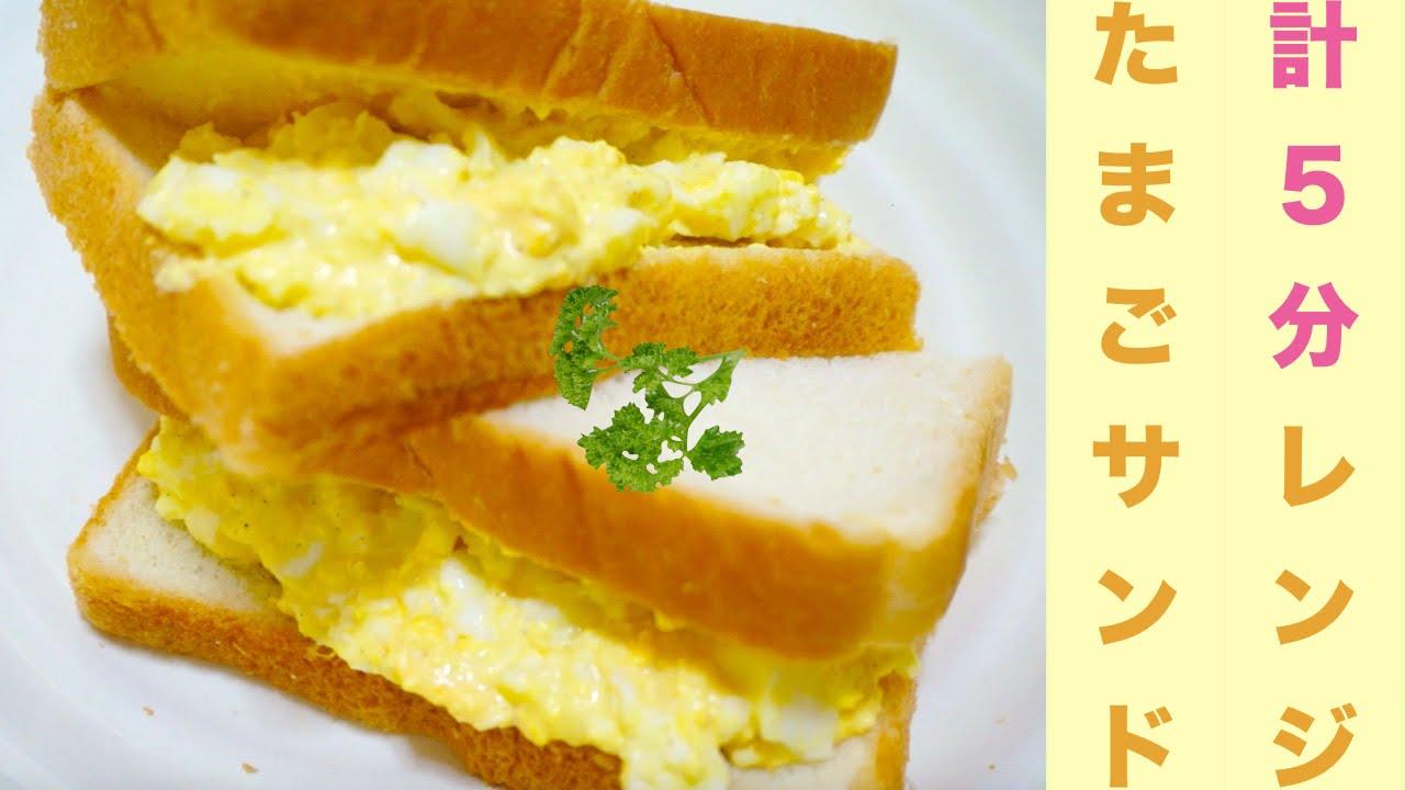 卵 レンジ サンドイッチ
