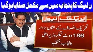 Sardar Usman Buzdar Elected New CM of Punjab | 19 August 2018 | Dunya News