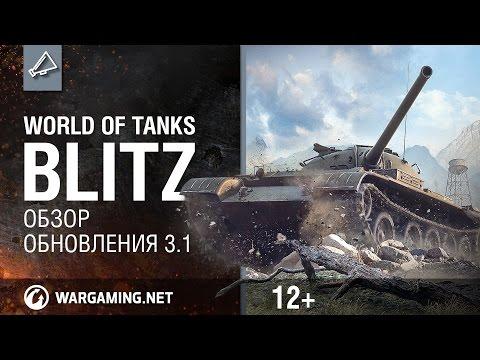 WoT Blitz. Обзор обновления 3.1