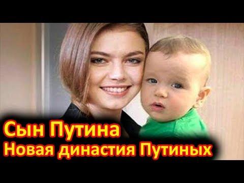 Сын Алины Кабаевой похож на Путина как две капли воды....